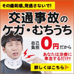 札幌市西区琴似-室蘭-苫小牧の交通事故治療ならてて整骨院