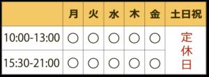 営業時間 澄川四条整骨院